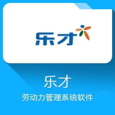 乐才-人力资源管理云平台