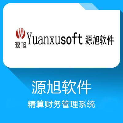 源旭软件-精算财务管理系统