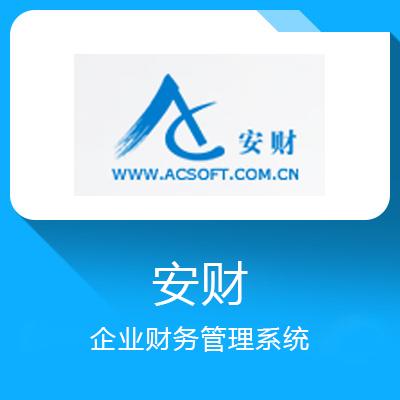 安财-企业财务管理系统