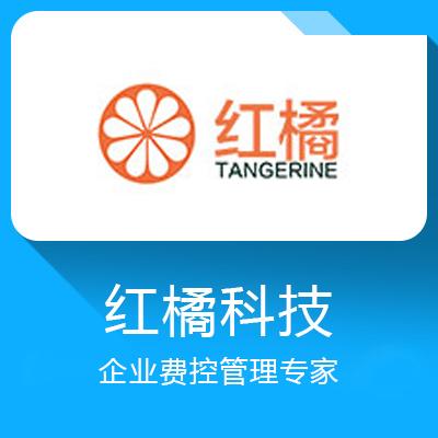 红橘科技-为企业实现多样的预算制定