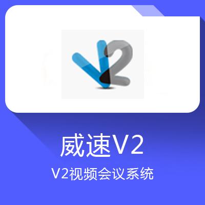 威速V2-V2视频会议系统
