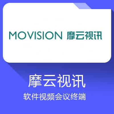摩云视讯-软件视频会议终端