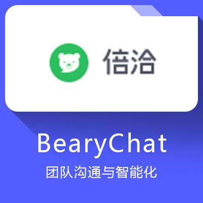 BearyChat-团队沟通与智能化