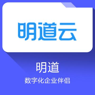 明道云-数字化企业伴侣