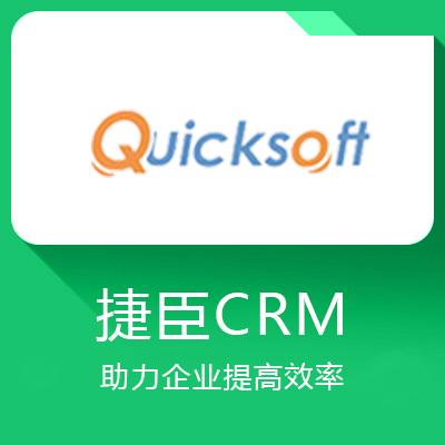 捷臣CRM-助力企业提高效率