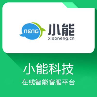 小能科技-在线智能客服平台
