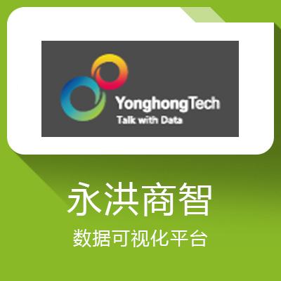 永洪商智-数据可视化平台