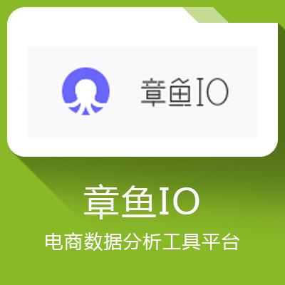 章鱼IO-电商数据分析工具平台