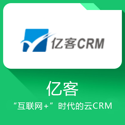 亿客CRM-帮助销售人员完整记录客户信息