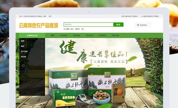 云南特色农产品商城