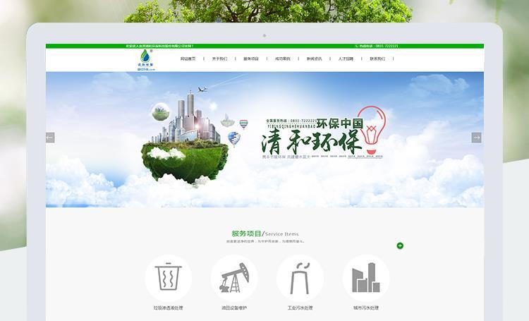 宜宾清和环保科技股份有限公司