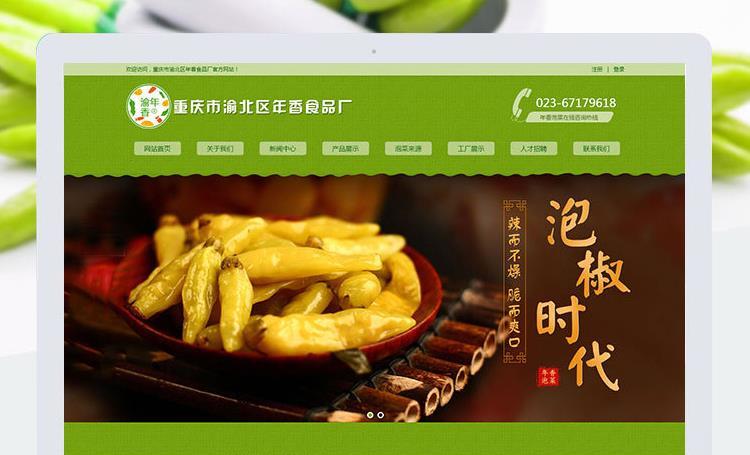 重庆市渝北区年香食品厂