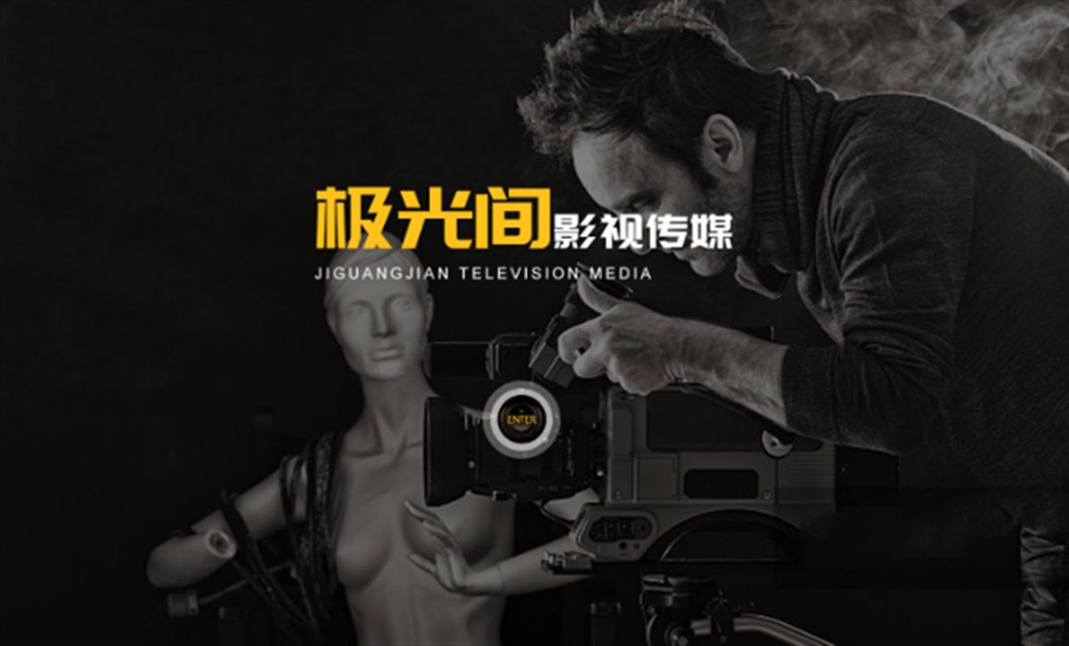 极光间(重庆)影视传媒有限公司