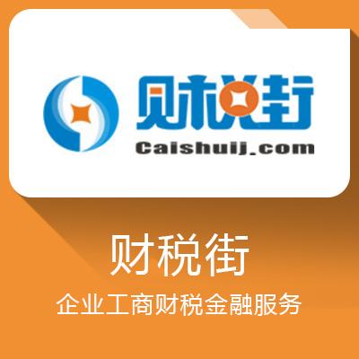 财税街-企业工商财税金融服务