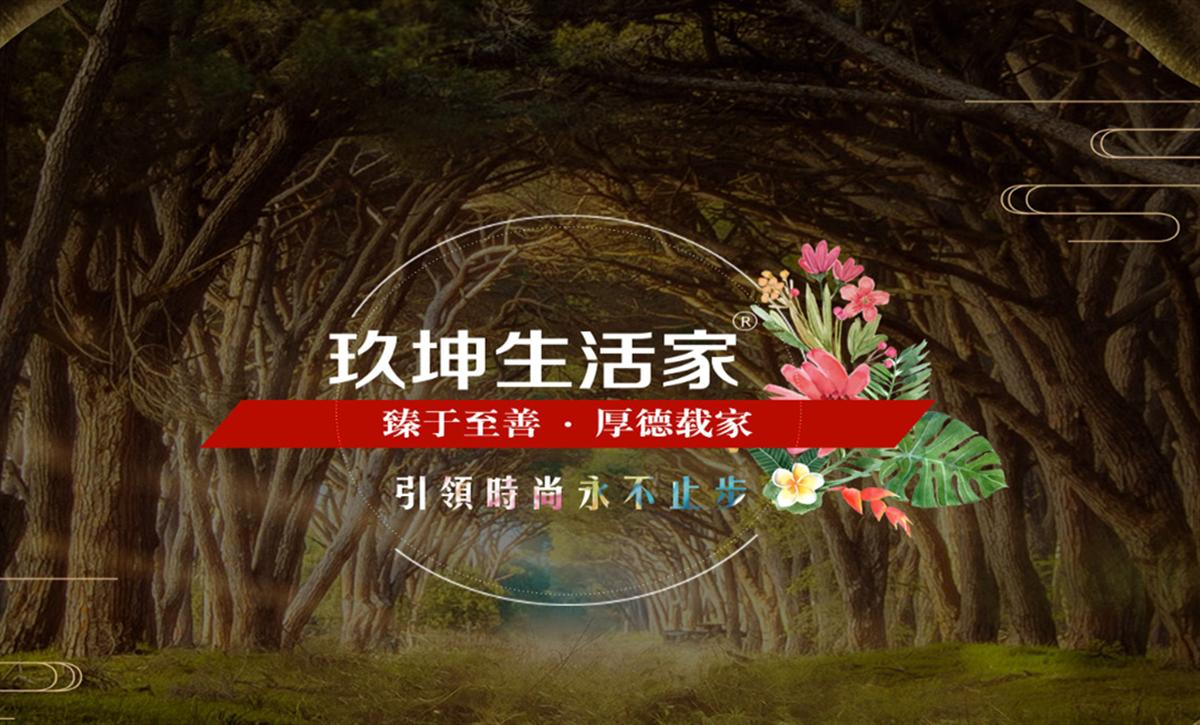 湖北九坤实业股份有限公司