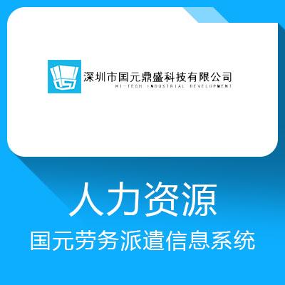国元劳务派遣信息系统-科学的业务流程