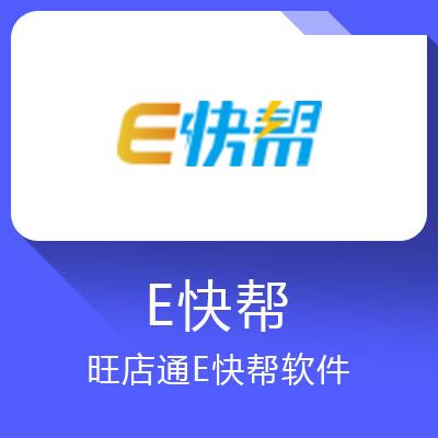 E快帮-多店铺多平台进销存软件