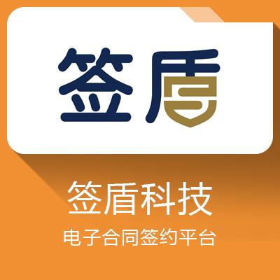 签盾-电子签章系统开发服务商