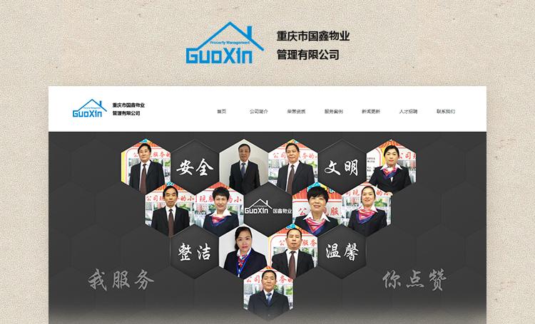 重庆市国鑫物业管理