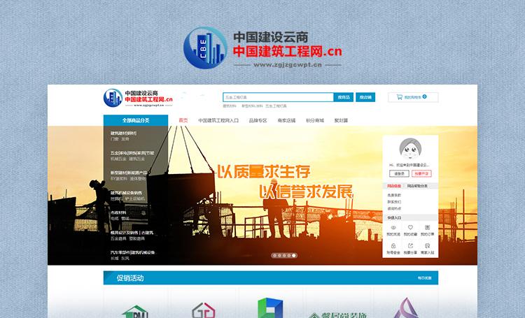 中国建设云商