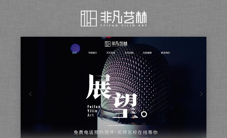 非凡艺林教育官网