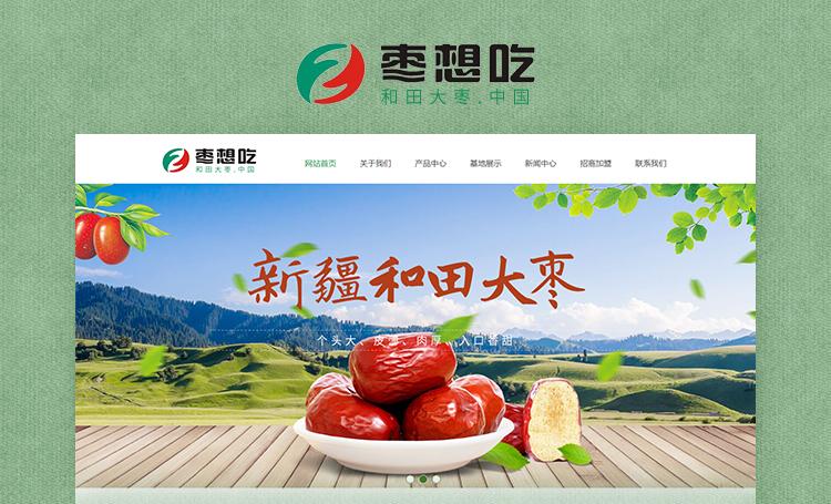 栾川县枣想吃枣业有限公司