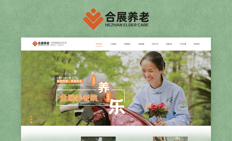 重庆合展养老产业发展有限公司