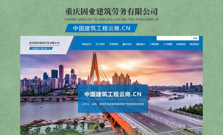 重庆固业建筑劳务有限公司