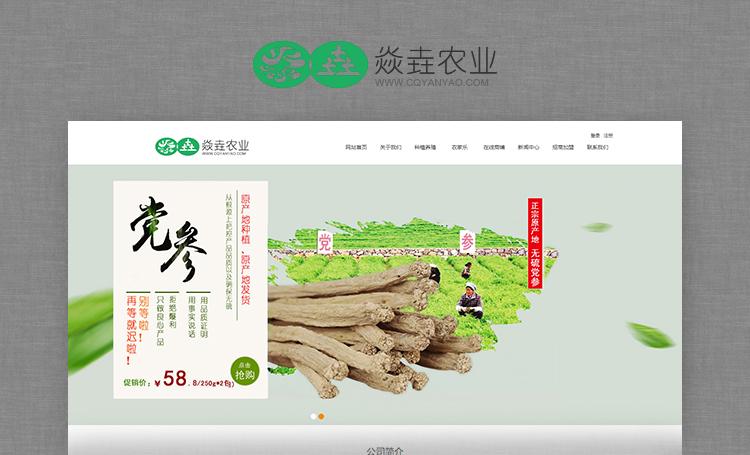 奉节县炎垚农业有限公司