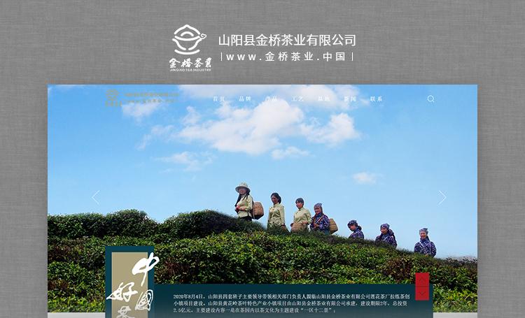 山阳县金桥茶业有限公司