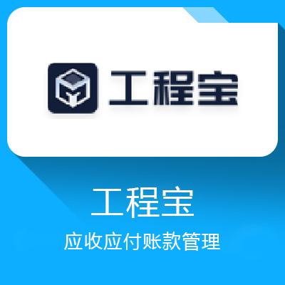 工程宝-工程项目的账款管理软件
