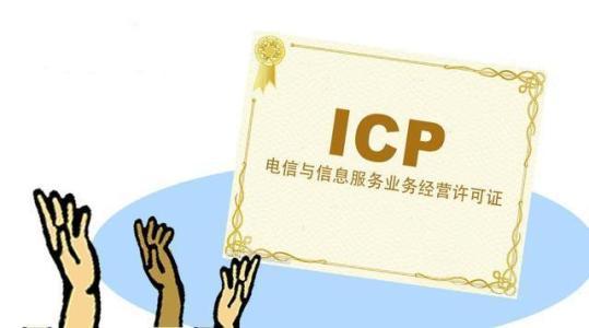 网站经营许可证:向省级通讯管理局申请办理,时效5年