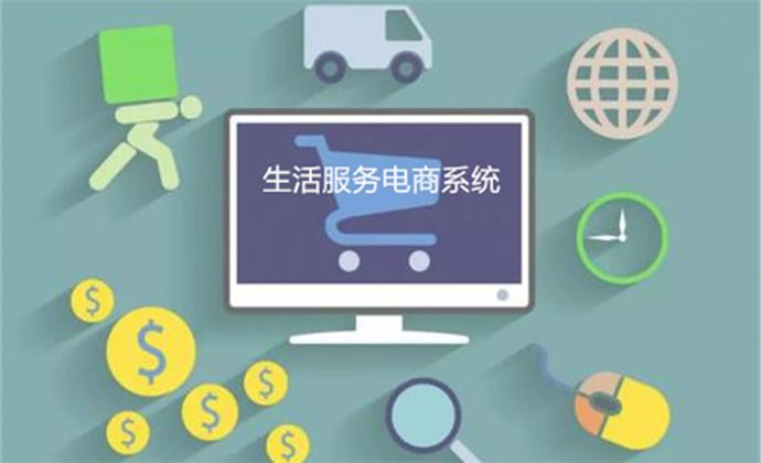 生活服务电商系统介绍,最终目的是为方便消费者生活