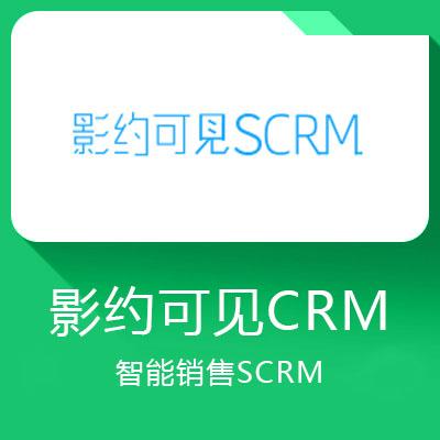影约可见CRM-智能销售SCRM,基于微信+智能管客+永久云存储