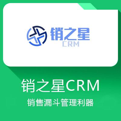 销之星CRM-销售漏斗管理利器,销售管理的得力助手