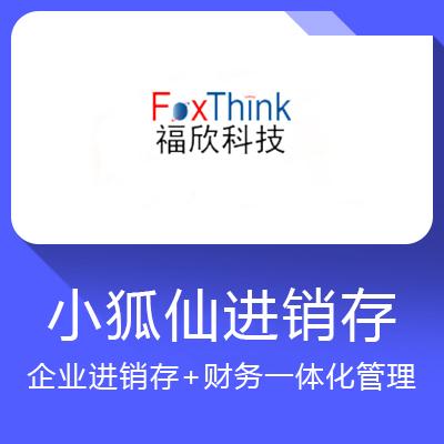 小狐仙进销存软件-进销存+财务一体化管理,拓展业务空间