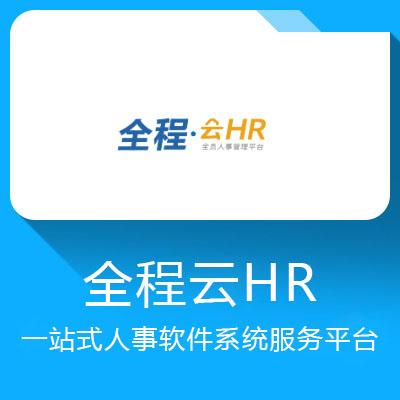 全程云HR