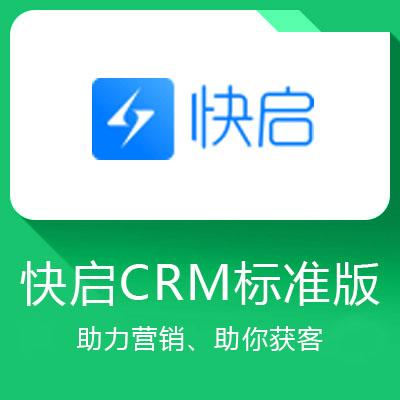 快启CRM标准版-智能移动crm系统,助力营销、助你获客