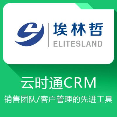 云时通crm-销售团队的打单利器、客户管理的先进工具