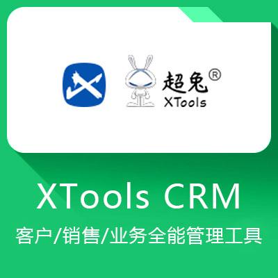 XTools CRM-客户、销售、业务全能管理工具
