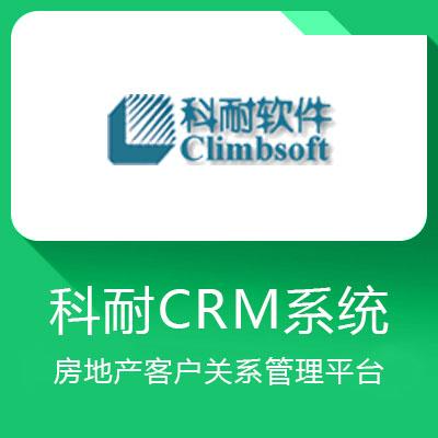 科耐CRM系统-房地产客户关系管理平台