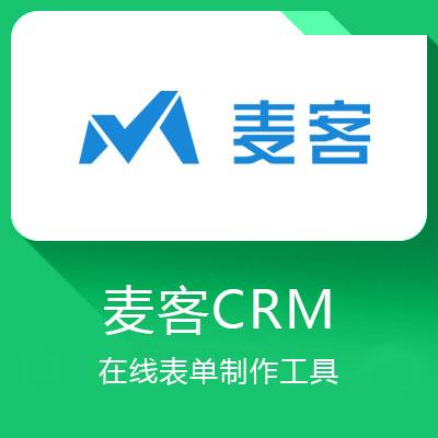 麦客CRM-表单制作、客户信息处理和关系管理系统