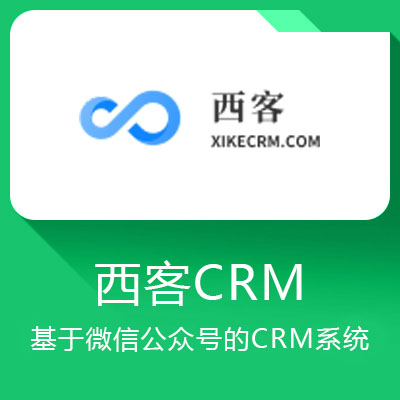 西客CRM-基于微信公众号的CRM系统