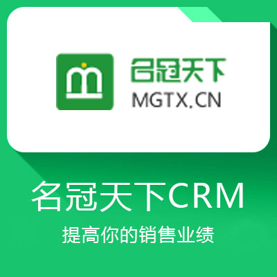 名冠天下CRM-数字化销售管理,提高你的销售业绩