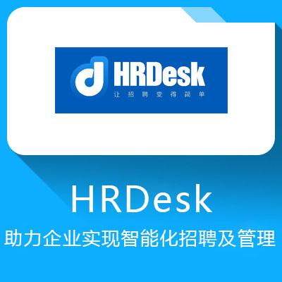 HR Desk招聘管理系统-助力企业实现智能化的招聘及人力资源管理