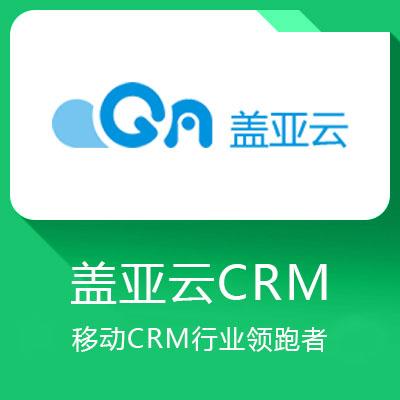 盖亚云CRM-智能化销售客户管理系统,移动CRM行业领跑者