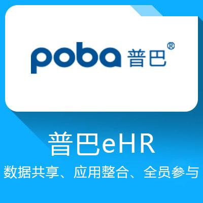 普巴eHR-实现数据共享和应用整合、全员参与协同管理的理念