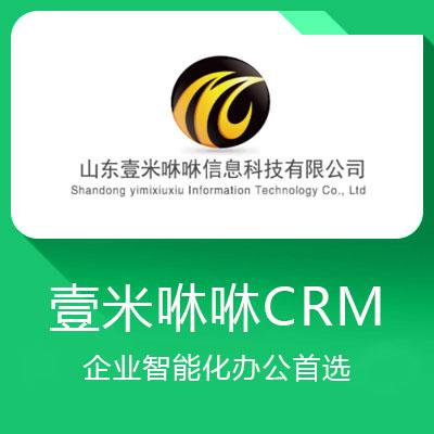 壹米咻咻CRM-企业智能化办公首选 满足各种需求
