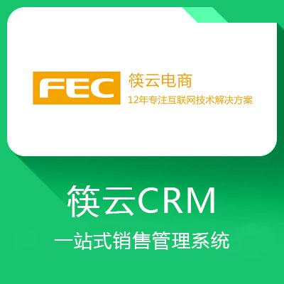 筷云CRM-一站式销售管理系统