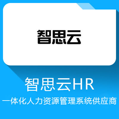 智思云HR-人力资源管理系统解决方案、满足个性化管理需求